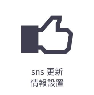 SNS更新