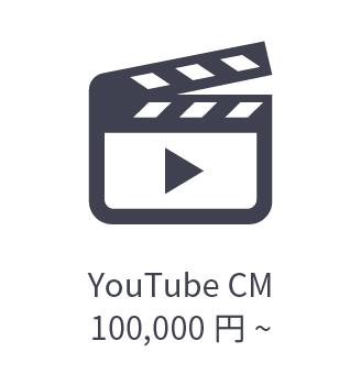 youtubeCM
