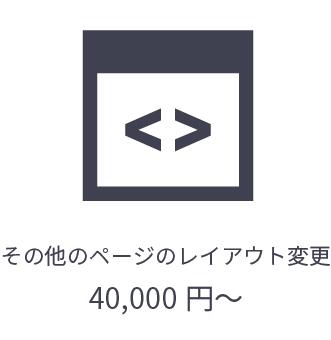 br>構築10万円〜</li> <li>
